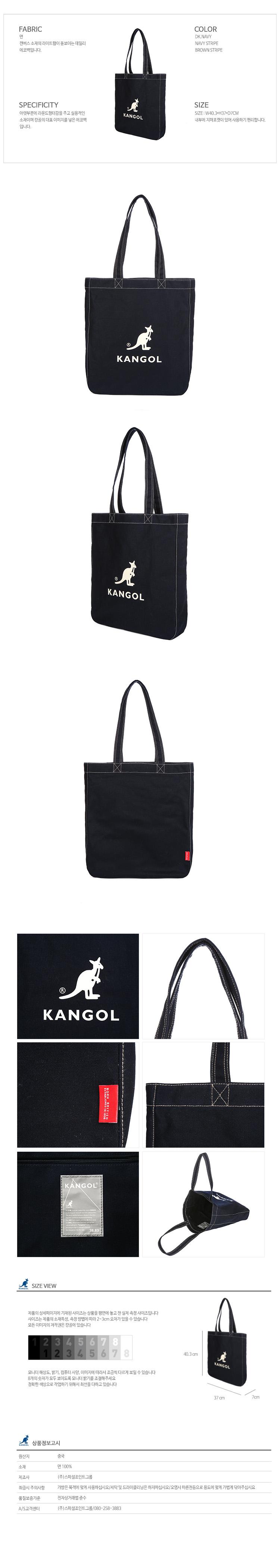 캉골(KANGOL) Eco Friendly Bag Juno 0011 DK.Navy