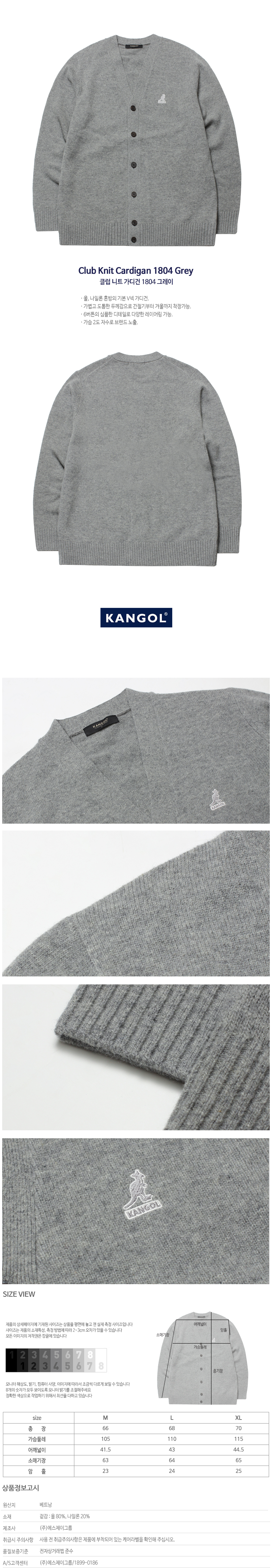 캉골(KANGOL) Club Knit Cardigan 1804 GREY