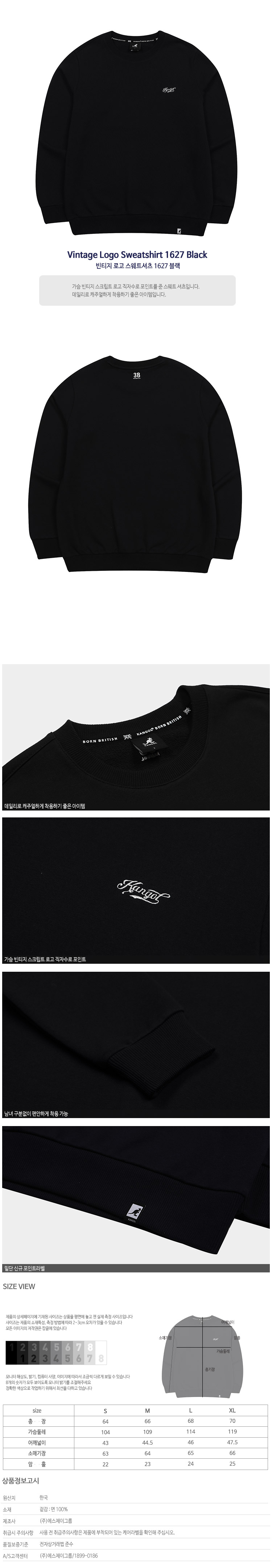 Vintage Logo Sweatshirt 1627 BLACK