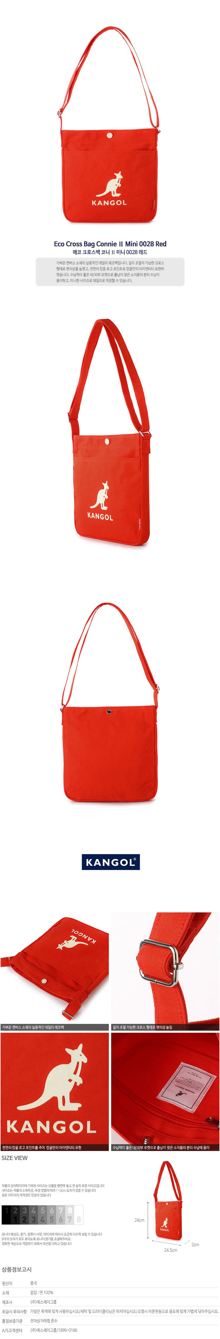 Eco Cross Bag Connie Ⅱ Mini 0028 RED