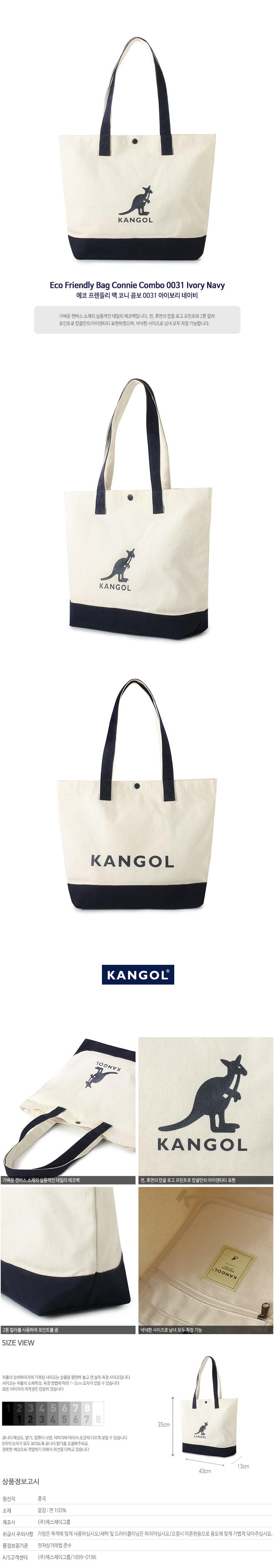 캉골(KANGOL) Eco Friendly Bag Connie Combo 0031 IVORY/NAVY