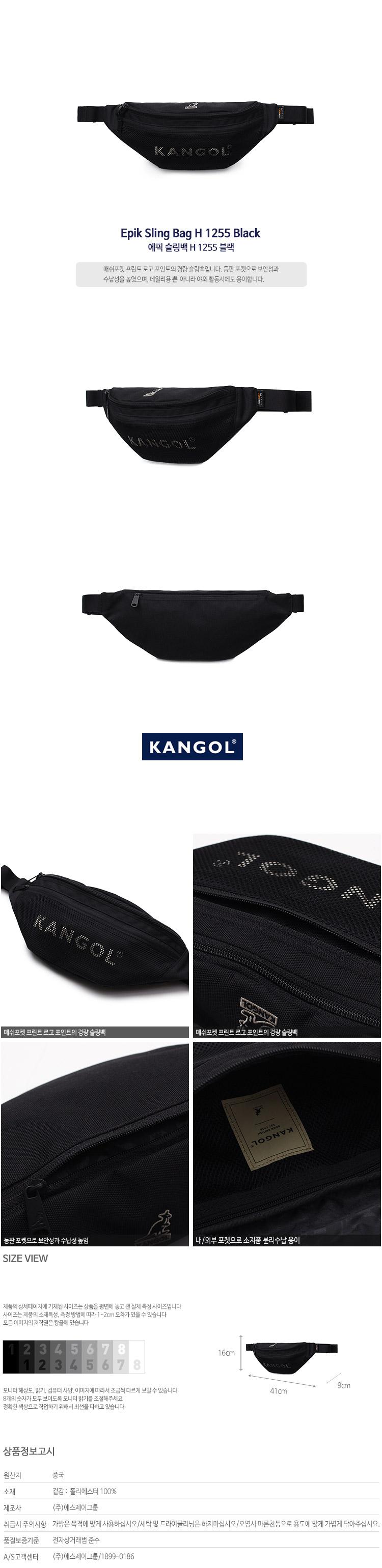캉골(KANGOL) Epik Sling Bag H 1255 BLACK