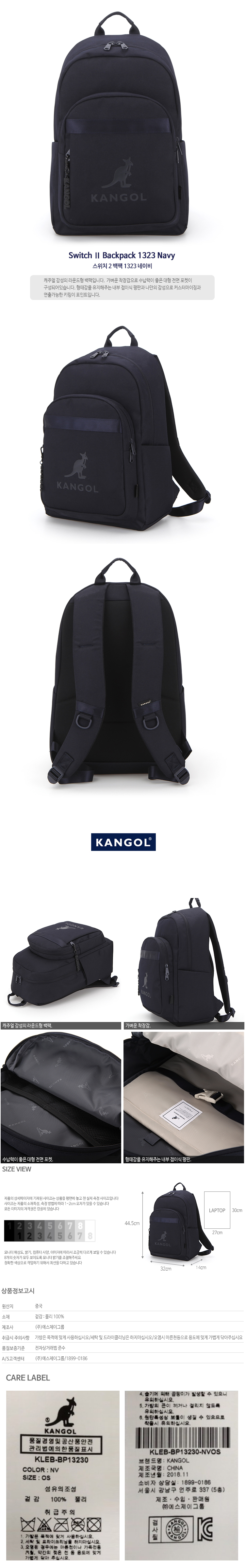 Switch Ⅱ Backpack 1323 NAVY