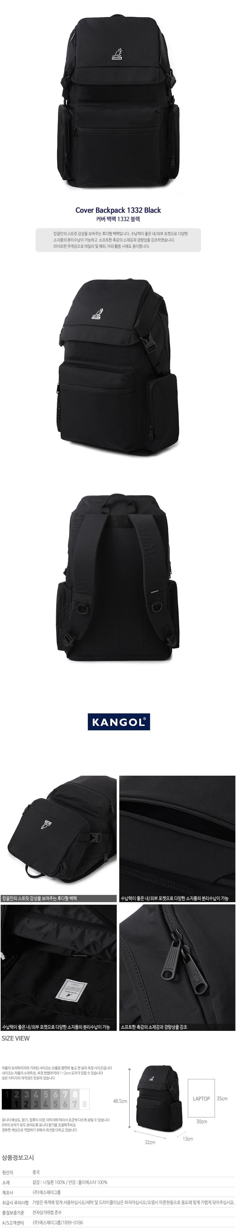 캉골(KANGOL) Cover Backpack 1332 BLACK