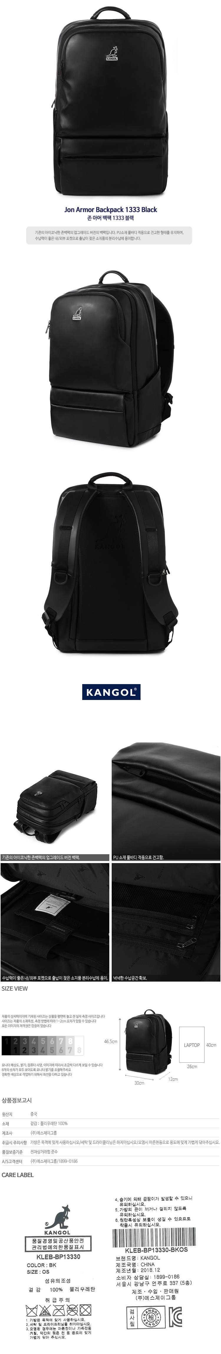 Jon Armor Backpack 1333 BLACK