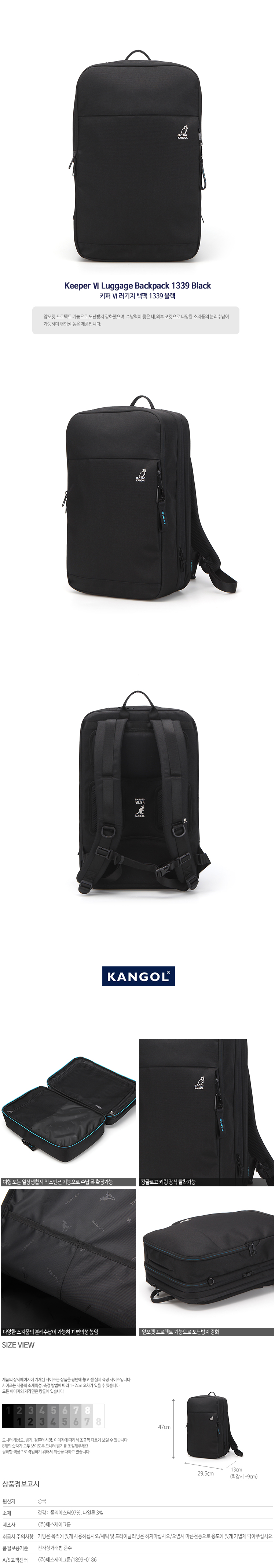 Keeper Ⅵ Luggage Backpack 1339 BLACK