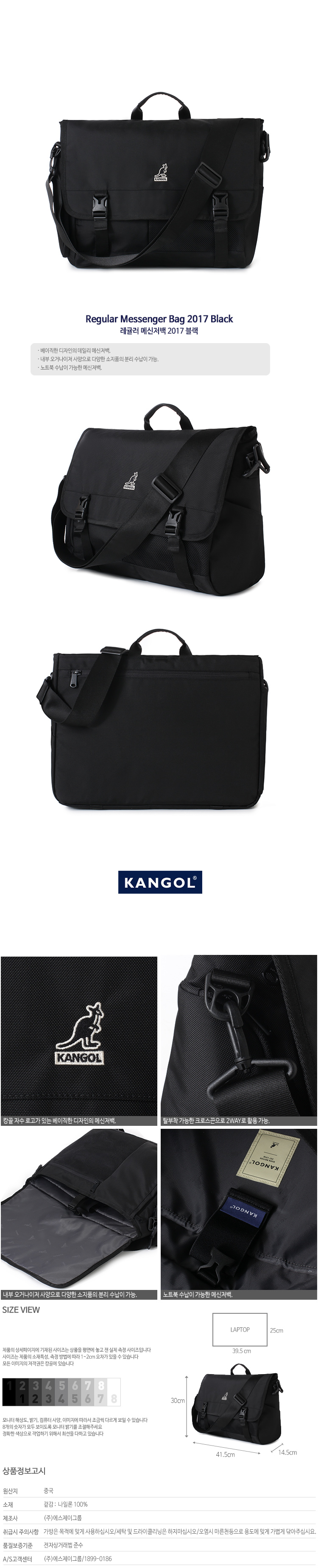 캉골(KANGOL) Regular Messenger Bag 2017 BLACK