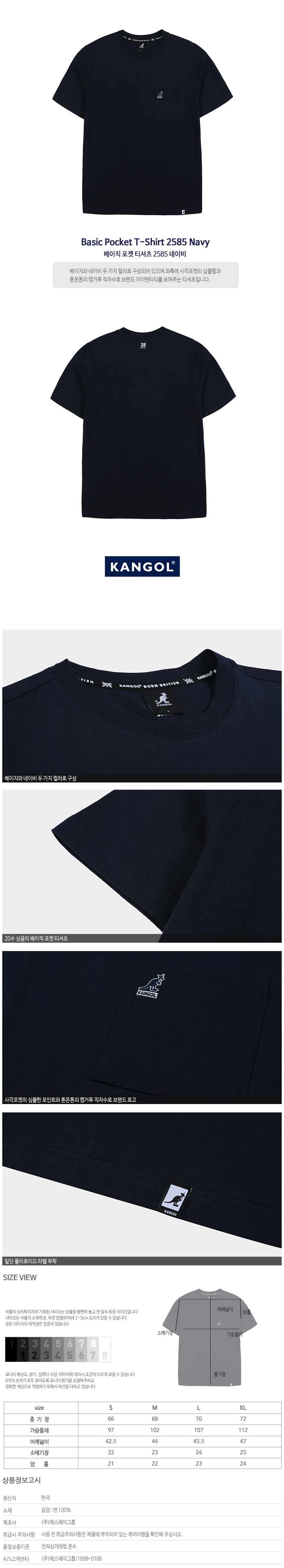 Basic Pocket T-Shirt 2585 NAVY