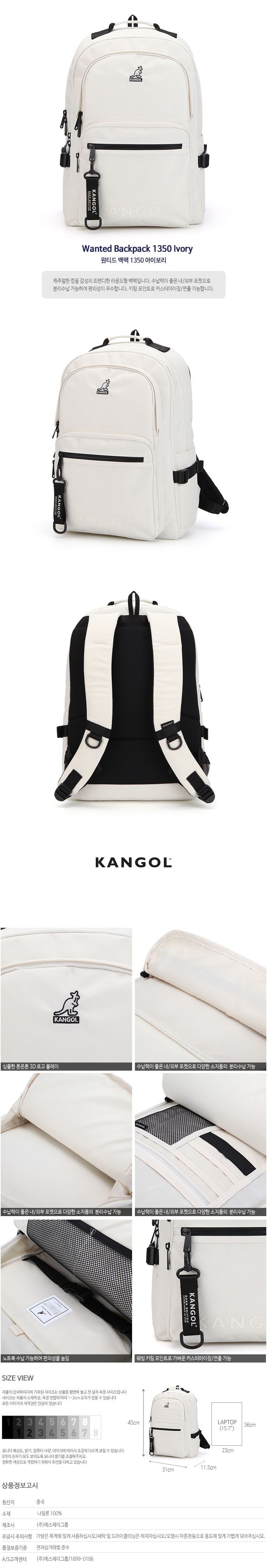 Wanted Backpack 1350 IVORY